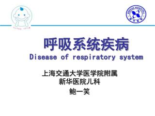 Disease of respiratory system