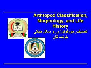Arthropod Classification, Morphology, and Life History تصنیف, مورفولوژی, و سکل حیاتی خزنده گان