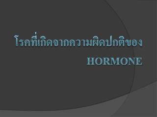 โรคที่เกิดจากความผิดปกติของ  Hormone