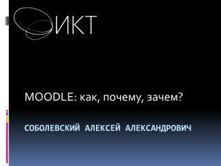 Соболевский Алексей  александрович