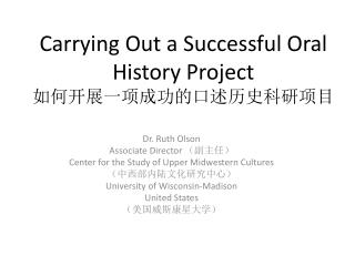 Carrying Out a Successful Oral History  Project 如何 开展一项成功的口述历史科研项目