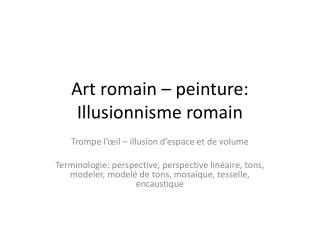 Art romain  � peinture: Illusionnisme romain