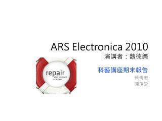 ARS  Electronica  2010 演講者:魏德樂