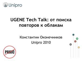 UGENE  Tech Talk:  от поиска повторов к облакам