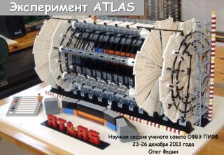 Эксперимент ATLAS