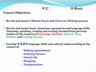 中文 二 H Block Course Objectives Revisit and master Chinese  Pinyin  and  Character  Writing systems