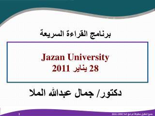برنامج القراءة السريعة Jazan  University 28 يناير  2011 دكتور/ جمال  عبدالله  الملا