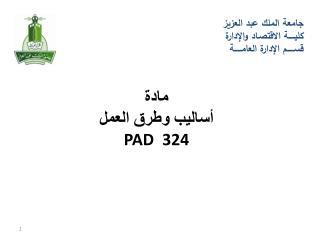 مادة أساليب وطرق العمل PAD  324