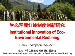 生态环境红 线制度创新研究 Institutional Innovation of  Eco-Environmental Redlining  Derek Thompson,  欧阳志云