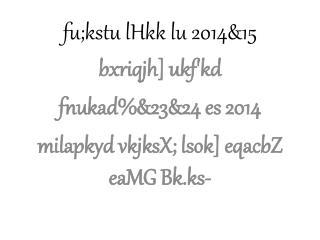 fu;kstu lHkk lu  2014&15