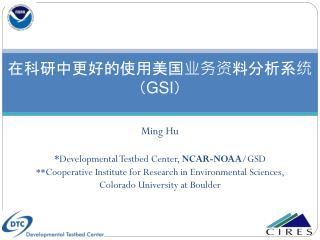 在科研中更好的使用美国业务资料分析系统( GSI )