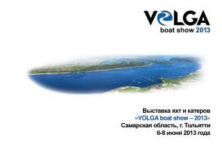 Выставка яхт и катеров «VOLGA  boat show  – 2013» Самарская область, г .  Тольятти