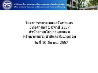 โครงการทบทวนและจัดทำแผน ยุทธ ศ าสตร์  ประจำปี 2557