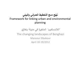 ن َ ه ْ ج  دمج التخطيط العمراني  والبيئي Framework  for linking urban and environmental  planning