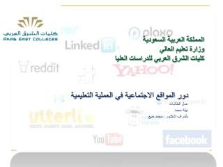 المملكة العربية السعودية  وزارة تعليم العالي  كليات الشرق العربي للدراسات العليا