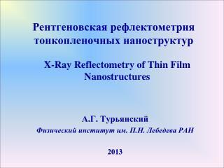 Рентгеновская  рефлектометрия  тонкопленочных  наноструктур