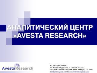 AVESTA RESEARCH