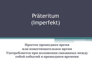 Präteritum (Imperfekt)