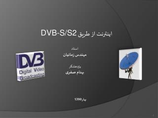 اینترنت از طریق  DVB-S/S2