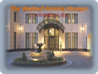 The Waldorf Astoria Chicago 芝加哥華爾道夫酒店