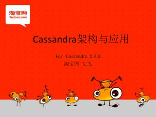 Cassandra 架构与应用