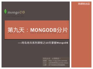 第 九 天: MongoDB 分片
