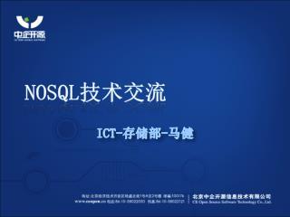 NoSQL 技术交流