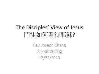 The Disciples' View of Jesus 門徒如何看待耶穌 ?
