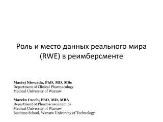 Роль и место данных реального мира (RWE) в реимберсменте