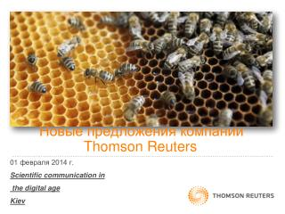 Новы е предложения  компании  Thomson Reuters