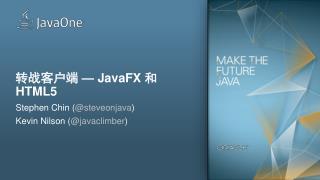 转战客户端  —  JavaFX  和 HTML5