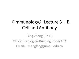 《 Immunology》Lecture  3 : B Cell and Antibody