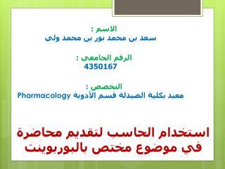 الاسم :  سعد بن محمد نور بن محمد ولي الرقم الجامعي :  4350167
