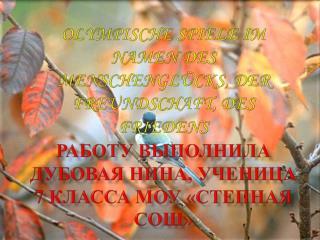 olimpiiskie igry Dubovaya N