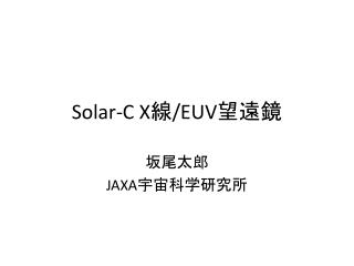 Solar-C X 線 /EUV 望遠鏡