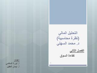التحليل المالي (نظرة محاسبية) د. محمد السهلي