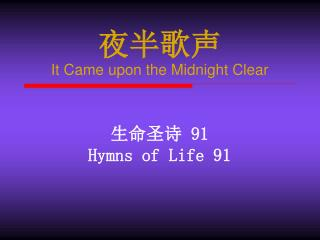 夜半歌声 It Came upon the Midnight Clear