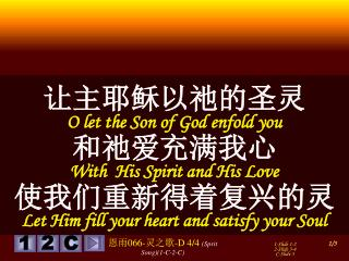 让主耶稣以祂的圣灵 O let the Son of God enfold you    和祂爱充满我心  With  His Spirit and His Love