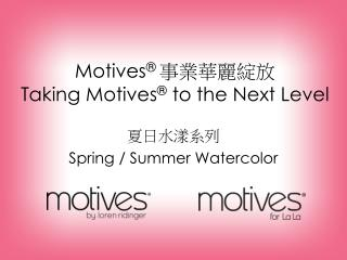 Motives ®  事業華麗綻放 Taking Motives ®  to the Next Level