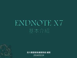 ENDNOTE X7 基本 介紹