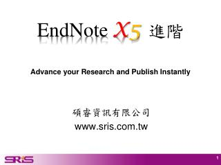 EndNote X 5  進階 Advance your Research and Publish Instantly