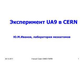 Эксперимент  UA9  в  CERN