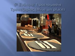5 η  Ενότητα: Προετοιμασία Τραπεζαρίας ( Mise  un place)