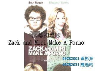 淫幕初體驗 Zack and  Miri  Make A Porno