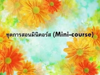 ชุดการสอนมินิคอร์ส  (Mini-course)