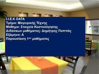 I.I.E.K DATA Τμήμα: Μαγειρικής Τέχνης Μάθημα: Στοιχεία Κοστολόγησης