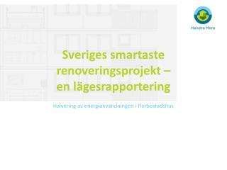 Sveriges smartaste renoveringsprojekt –  en lägesrapportering