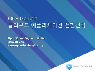 OCE Garuda 클라우드  애플리케이션 전환전략 Open Cloud Engine Initiative JinWon  Cho www.opencloudengine.org
