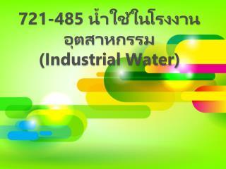 721-485  น้ำ ใช้ในโรงงานอุตสาหกรรม  ( Industrial Water)