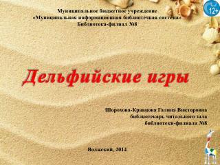 Муниципальное бюджетное учреждение «Муниципальная информационная библиотечная система»
